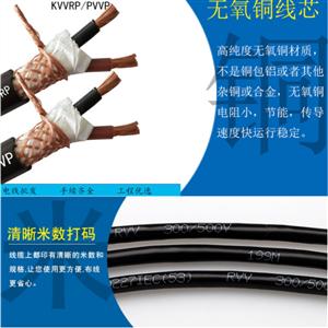 MKVVR MKVVR控制电缆 KVV 500V 4芯 0.5