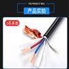 计算机电缆DJYPV1*2*1.0