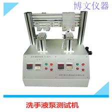 洗手液泵测试机