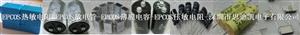 薄膜电容 B32776A206K500 B32776A0206K500