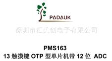 PMS163  13触摸按键+ADC应广单片机