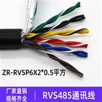 MHYVRP-屏蔽通信电缆2*2*7/0.28