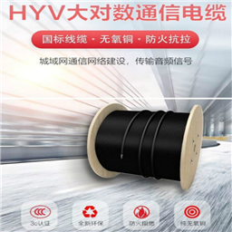 MHYVP1*4*1/0.97矿用通讯电缆