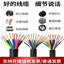 JHS 3*6防水电缆线价格