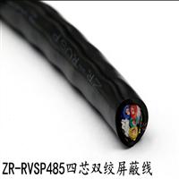 MHYV-2*2*1.0信号电缆