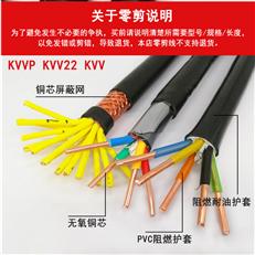 KVVRP屏蔽控制软电缆