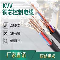 矿用控制电缆MKVV32 8*2.5批发价格