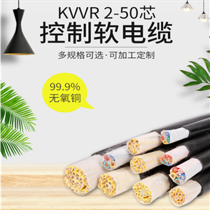 KVVRP12*1.5屏蔽控制软芯电缆