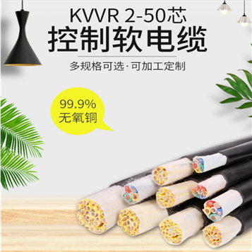 KVVRP12*1.5...
