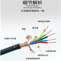 全塑控制电缆KVV