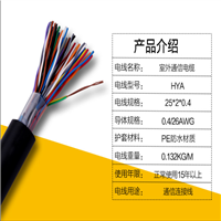 PTYA23铁路信号电缆28芯电缆