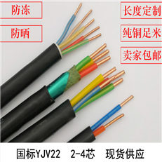 KVV22-4×2.5平方控制电缆