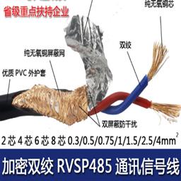 DJYP3Y-23-12×2×0.5㎜²铠装电子计算机电缆