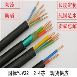 屏蔽软芯控制电缆-KVVRP