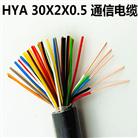 HYAC电话电缆