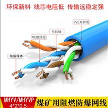 mhyv4×2×0.5 8×2×0.5矿用信号电缆
