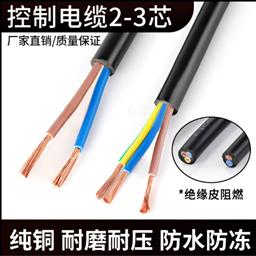 KVVP-14*0.75KVVP控制电缆