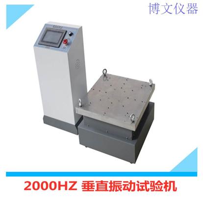 2000HZ垂直振动试验机