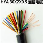 30对通信电缆HYA
