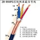 ZR-KVVP 7*1.5 控制电缆