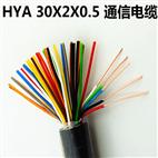 阻燃通讯电缆ZRC-HYA-20×2×0.5