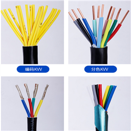MKVVR-4×2.5 控制电缆