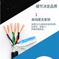 KAVP 扩音对讲电缆