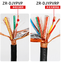 DJYVP 2*2*0.75计算机电缆