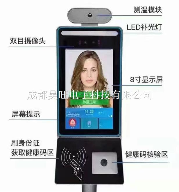 成都8寸人脸识别测温健康码核验机销售