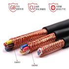 ZR-DJVPV 2*2*2.5阻燃计算机电缆