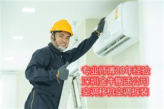 坪山专业空调维修-清洗-加氟-移机安装,快速预约快速上门