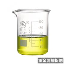 重金属捕捉剂 LX-G101
