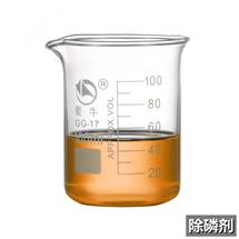 除磷剂 LX-G106