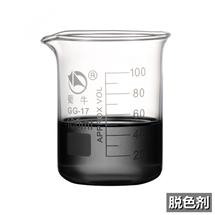 脱色剂 LX-G105