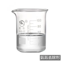 氨氮去除剂 LX-G104