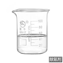 除氰剂 LX-G109