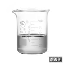 除镍剂 LX-G110