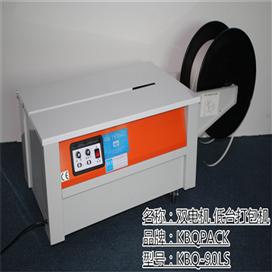 KBQ-90LS双电机半自动包装机 深圳送货到厂