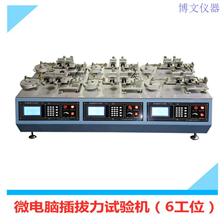 卧式插拔力试验机(6工位)