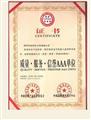 质量 服务 信誉AAA单位证书