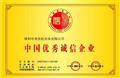 中国优秀诚信企业证书