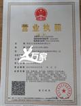 火万家机械设备有限公司营业执照