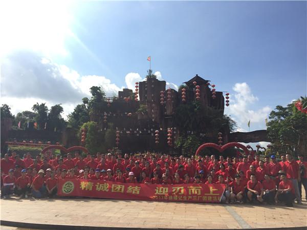 徐福记小伙伴再次走进东莞松湖生态园体验团队拓展享农家乐休闲一日游