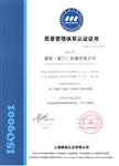質量管理體係認證書