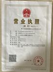 营业执照-中山市启鹤光电科技有限公司