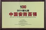 中国安防百强企业