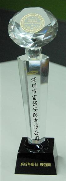 深圳安防技术奖