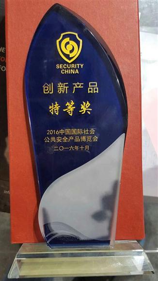 创新特等奖