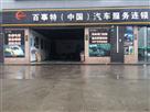 石排镇百事特(中国)汽车服务连锁