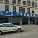 东莞市塘厦镇广众汽车维修中心
